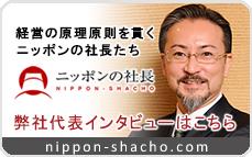 ニッポンの社長 弊社社長インタビューはこちらから